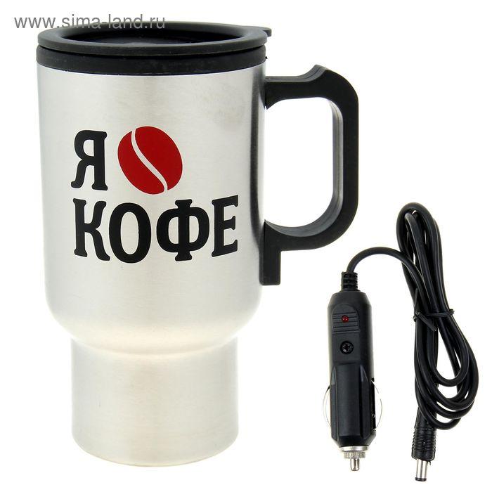 "Термокружка ""Я люблю кофе"" 450 мл"