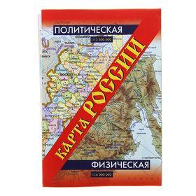 Карта России. Политическая. Физическая. (складная) Ош