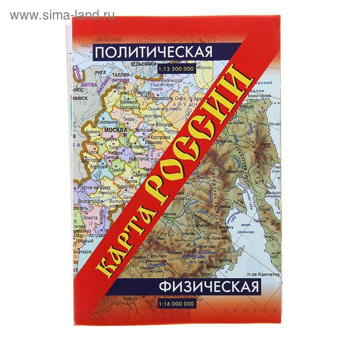 Карта России. Политическая. Физическая. (складная)