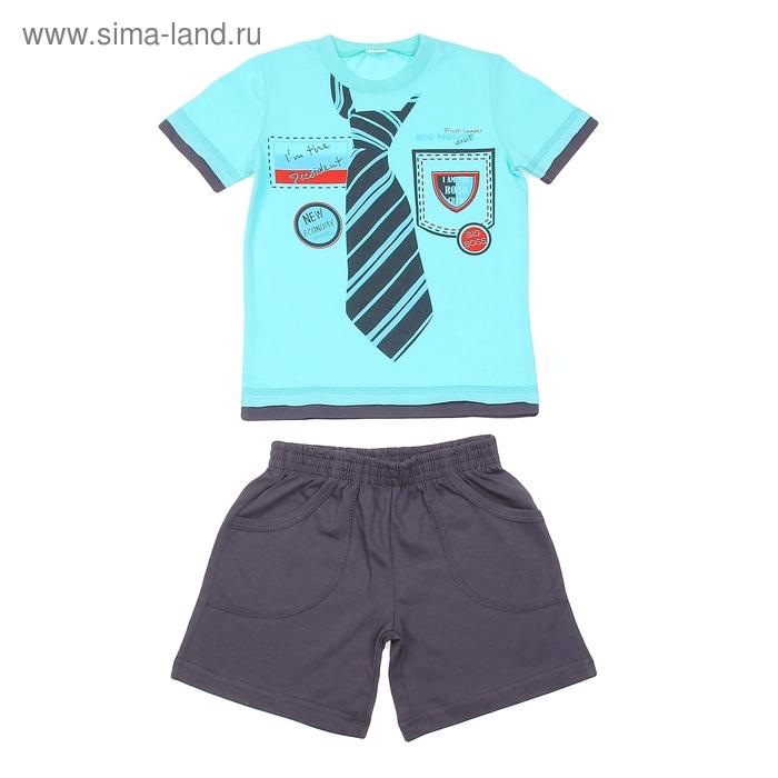 Комплект для мальчика (футболка+шорты), рост 122 см (64), цвет МИКС 691-15