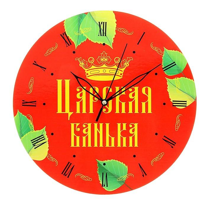 """Часы банные """"Царская банька!"""", цветные, корона, Ø25 см"""