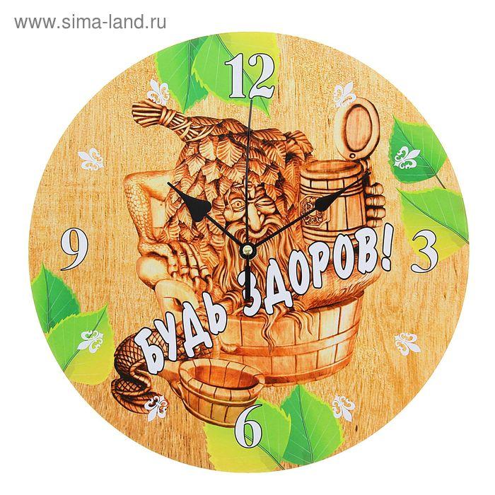 """Часы банные """"Будь здоров!"""", цветные, Ø25 см"""