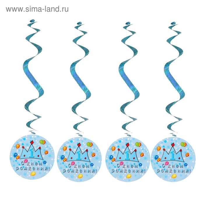 """Спираль серпантин """"Первый праздник"""" для мальчика (набор 4 шт)"""