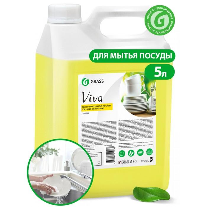 Средство для мытья посуды GRASS VIVA, канистра 5 кг