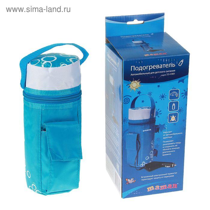 Подогреватель для бутылочек Maman LS-C001, автомобильный