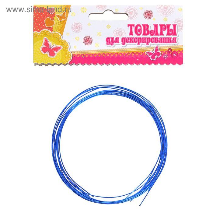 Проволока металлическая для поделок и декорирования, 5 шт. по 80 см, диаметр 1 мм, цвет синий