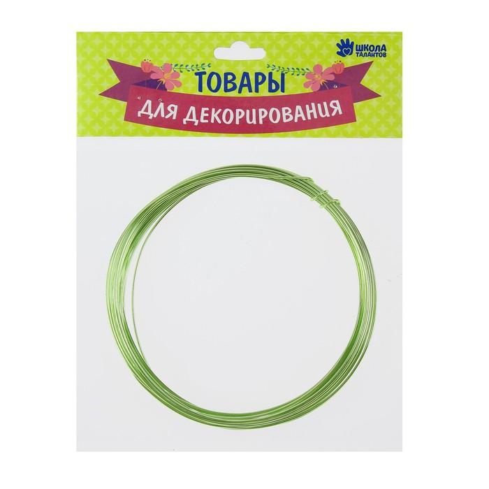 Проволока алюминиевая для поделок и декорирования.1шт: 5 м, диаметр 1 мм, цв светло-зелёный - фото 700695786