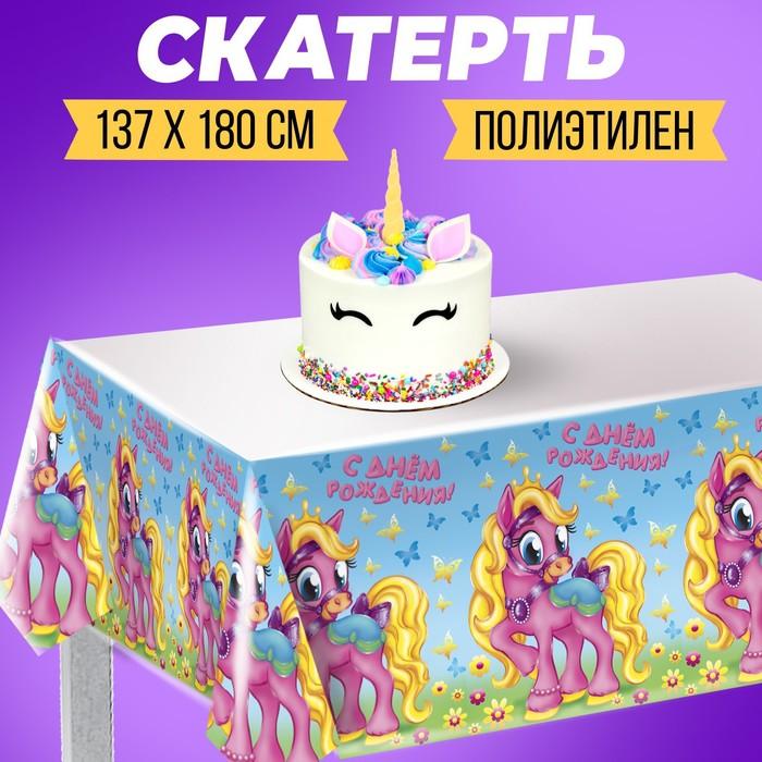 "Tablecloth ""happy birthday"" pony"