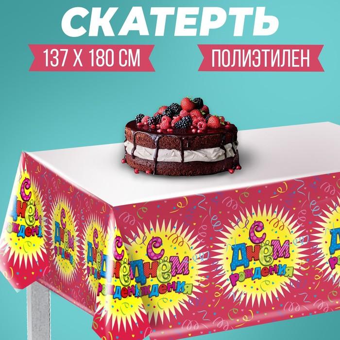 "Tablecloth ""happy birthday"" confetti"