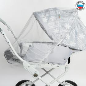Москитная сетка на коляску универсальная, цвет белый, 120х140 см