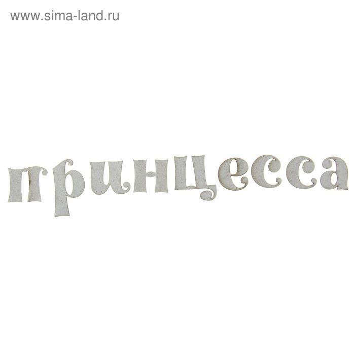 """Декор для творчества """"Принцесса"""""""