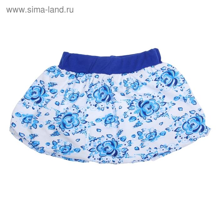 """Юбка для девочки """"Гжель"""", рост 98 см (52), цветы гжель ДЮК064804н"""