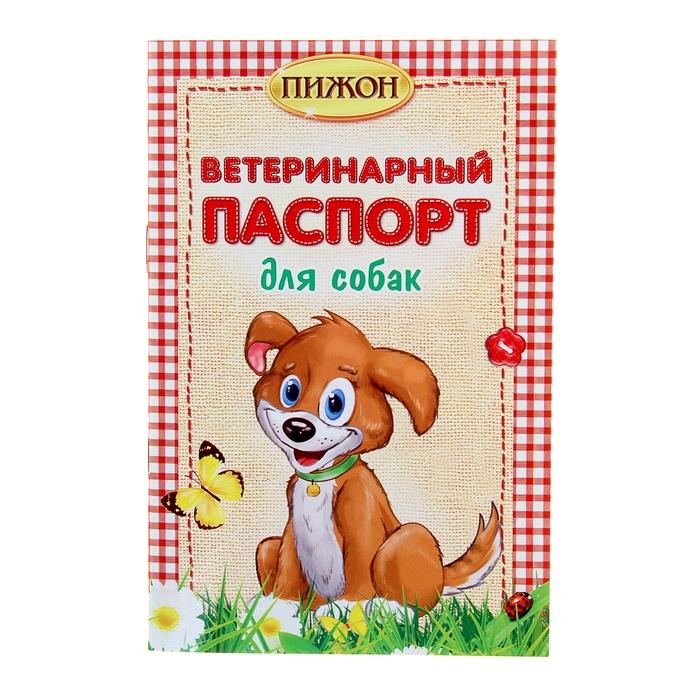 """Ветеринарный паспорт международный для собак """"Щенок"""""""