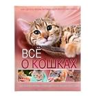 Большая иллюстрированная энциклопедия «Все о кошках»