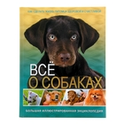 Большая иллюстрированная энциклопедия «Все о собаках»