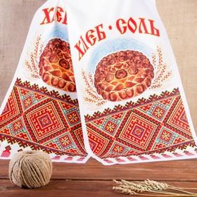 Рушник «Хлеб-соль», 150 х 36 см