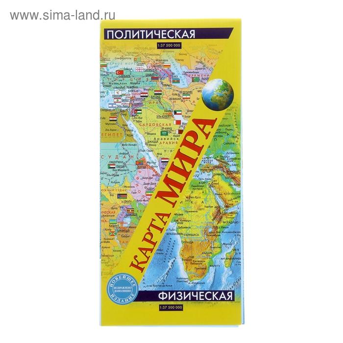 Карта мира. Физическая и политическая, 68х100 см