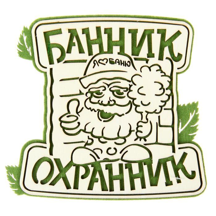"""Оберег банный """"Банник - охранник"""""""