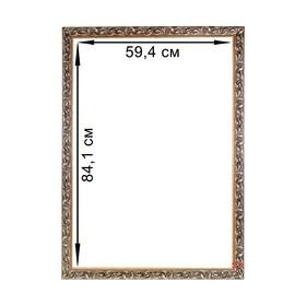 Рама для картин (зеркал) 59.4 х 84.1 х 4 см, дерево, «Версаль», цвет золотой
