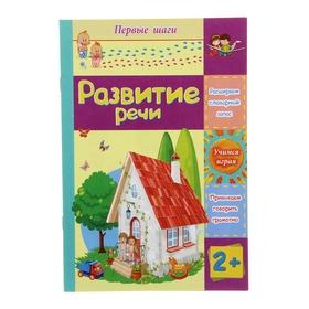 Speech development: a collection of developmental tasks for children 2 years and older.