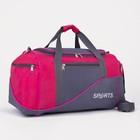 Сумка спортивная, отдел на молнии, 3 наружных кармана, длинный ремень, цвет серый/розовый
