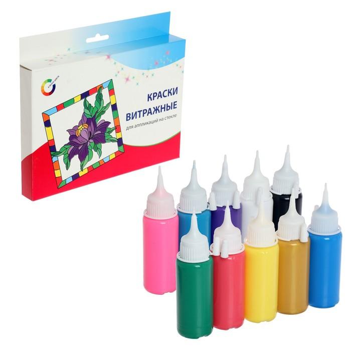 Краска по стеклу витражная Аппликация, набор 10 цветов по 27 мл «Экспоприбор»