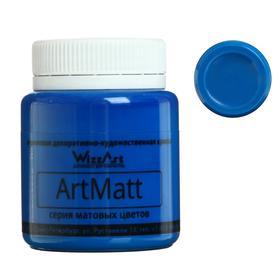 Краска акриловая Matt 80 мл WizzArt Голубой матовый WT16.80