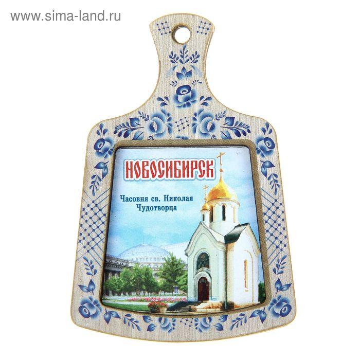 """Магнит в форме кухонной доски """"Новосибирск"""""""