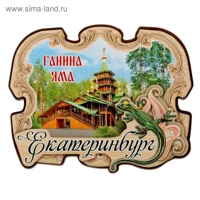 "Магнит ""Екатеринбург. Ганина Яма"""