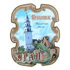Магнит «Невьянск. Башня»