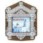 Магнит в форме окна «Магнитогорск»