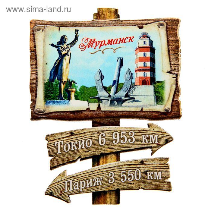 """Магнит в форме указателя """"Мурманск"""""""