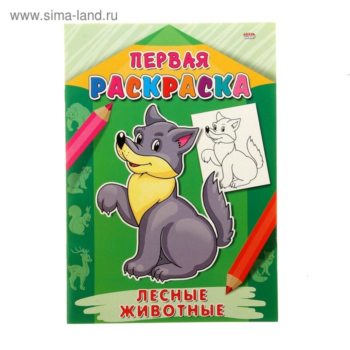 "Раскраска А4 первая раскраска ""Лесные животные"""