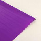 Пленка для цветов и подарков тонированный лак фиолетовый 0.7 х 8.2 м, 40 мкм