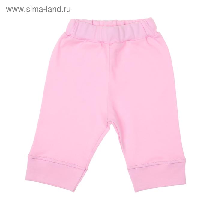 """Штаны с манжетами """"Золотая рыбка"""", рост 68 см, цвет розовый"""