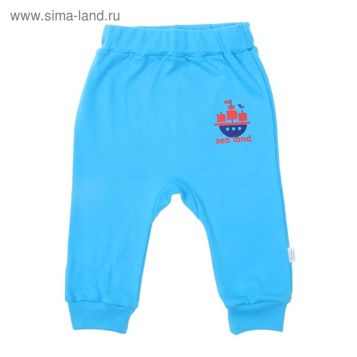 """Штаны с манжетами """"Мишка-Моряк"""", рост 62 см, цвет голубой"""