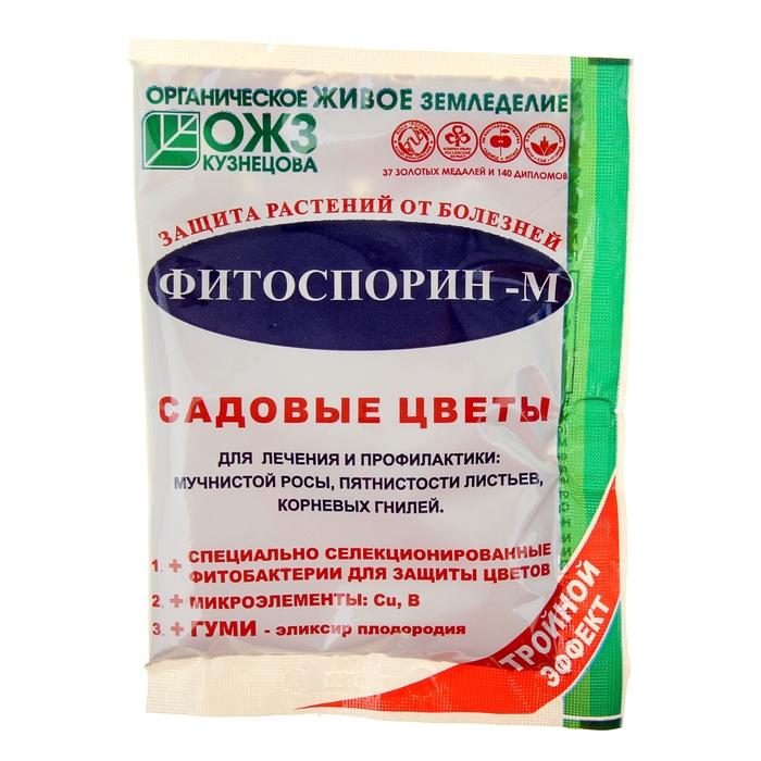 Биопрепарат от бактериальных и грибных болезней садовых цветов Фитоспорин-М 30 гр