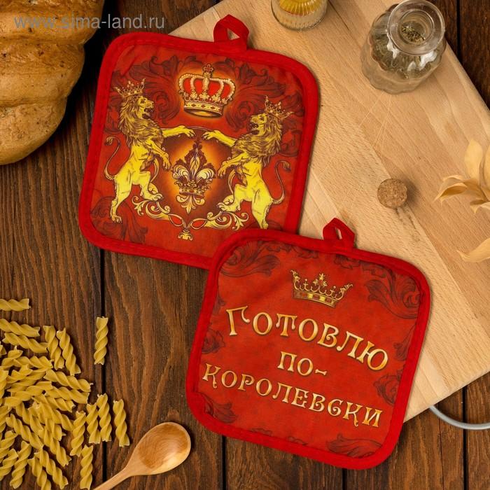 """Кухонный набор 2 пр. """"Collorista"""" Готовлю по-королевски, прихватка 17х17 см - 2 шт"""