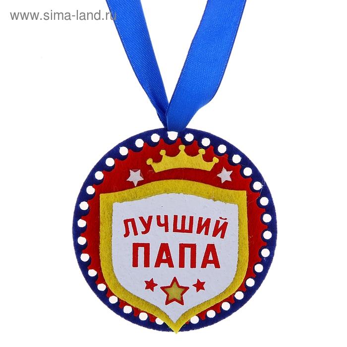 """Медаль """"Лучший папа"""""""