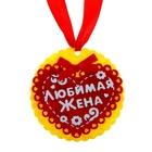 """Медаль """"Любимая жена"""""""