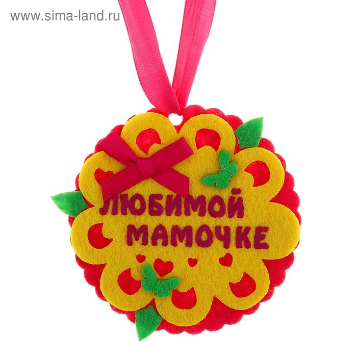 """Медаль """"Любимой мамочке"""""""
