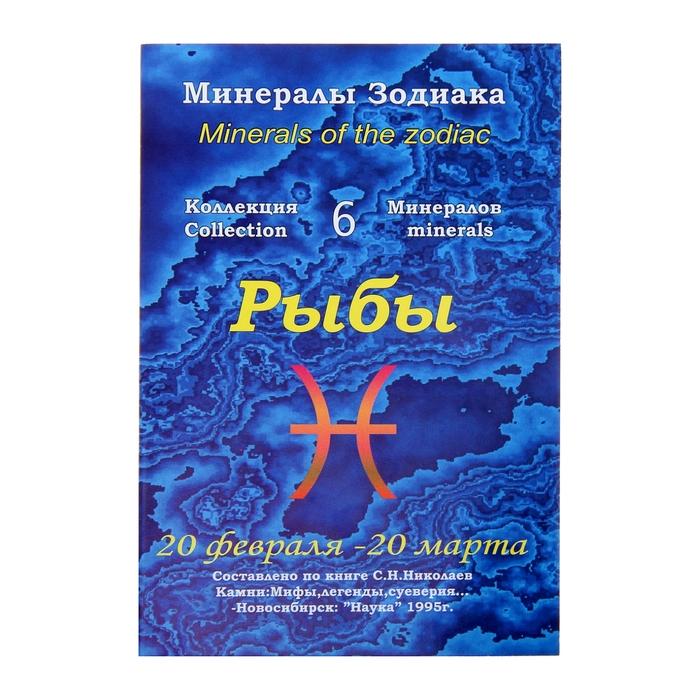 """Коллекция камней на открытке """"Зодиак"""" Рыбы"""