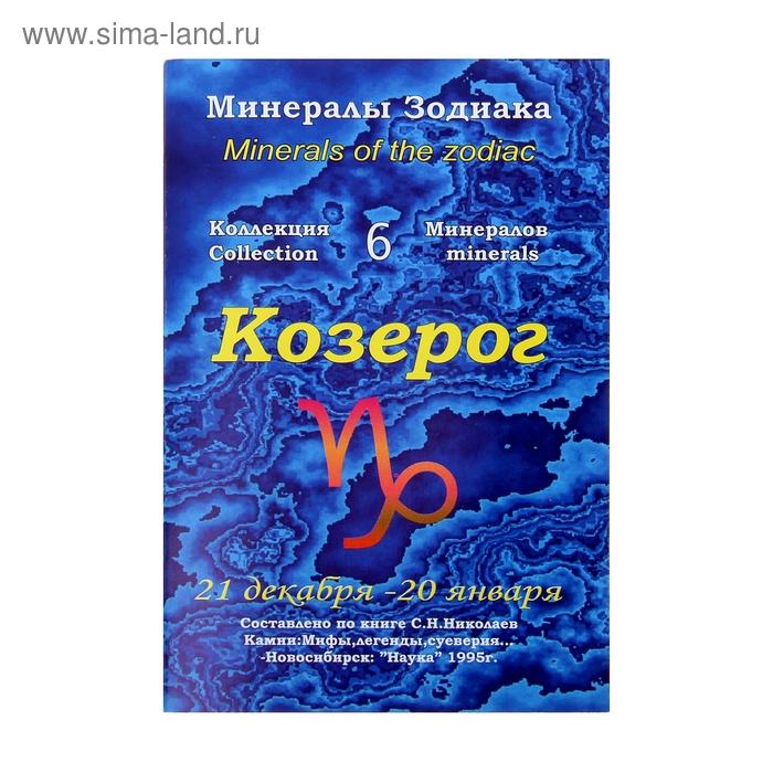 """Коллекция камней на открытке """"Зодиак"""" Козерог"""