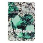 "Коллекция камней на открытке ""Амулеты"" 12 камней"