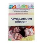 """Коллекция камней на открытке """"Детские обереги"""" 6 камней"""