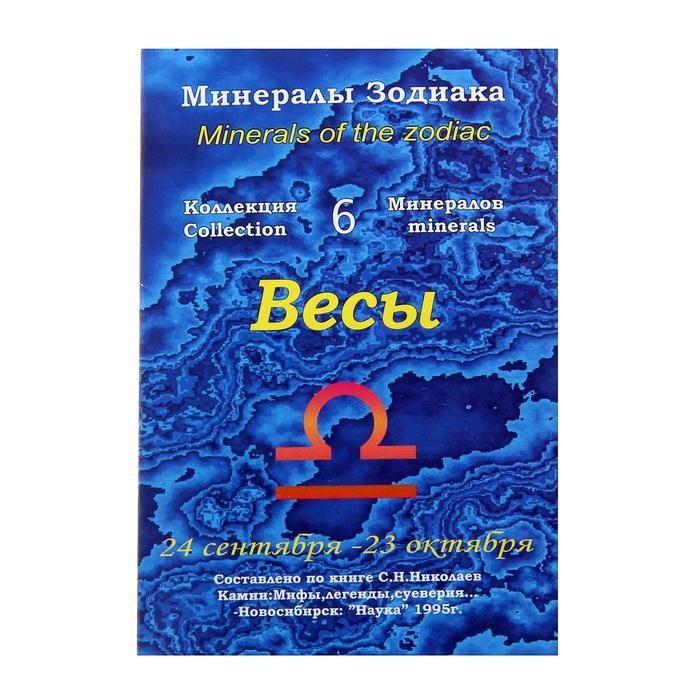 """Коллекция камней на открытке """"Зодиак"""" Весы"""