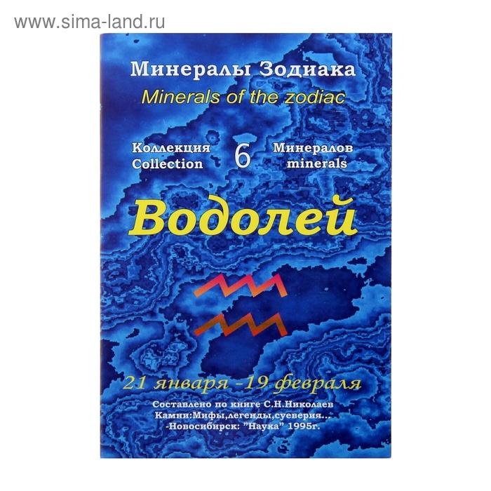"""Коллекция камней на открытке """"Зодиак"""" Водолей"""