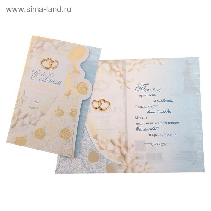 """Открытка """"С днем свадьбы!"""", картинка - невеста, сердца"""