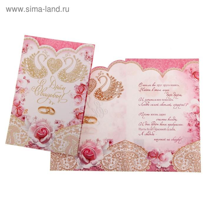 """Открытка """"С днем свадьбы!"""", картинка - кольца, роза"""