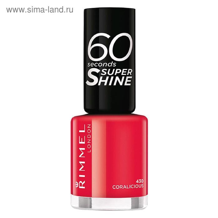 Лак для ногтей Rimmel `60 Seconds` Re-lanch  430 тон (coralicious)